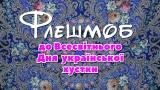 fleshmob_ukrplatok