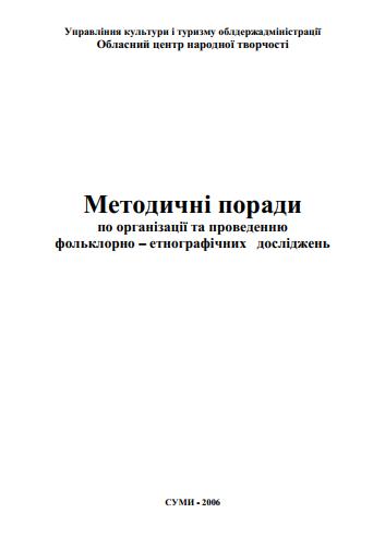 Це зображення має порожній атрибут alt; ім'я файлу 02062021metodychka1-2.png