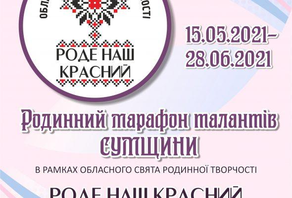 «Родинний марафон талантів Сумщини»