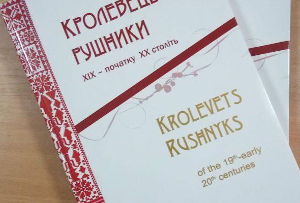 «Кролевецьке переборне ткацтво: шляхи популяризації»