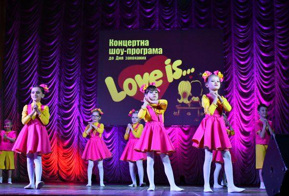 Концертно-розважальна програма «Love is…»