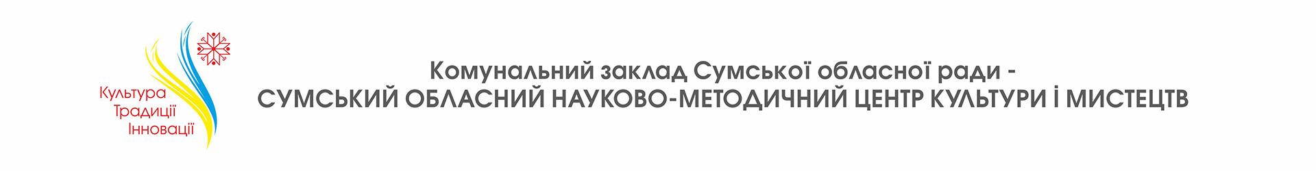 СОНМЦКіМ