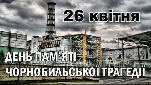 Чорнобиль – війна з невидимим ворогом