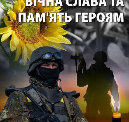 Всеукраїнська акція пам'яті «Сонях»