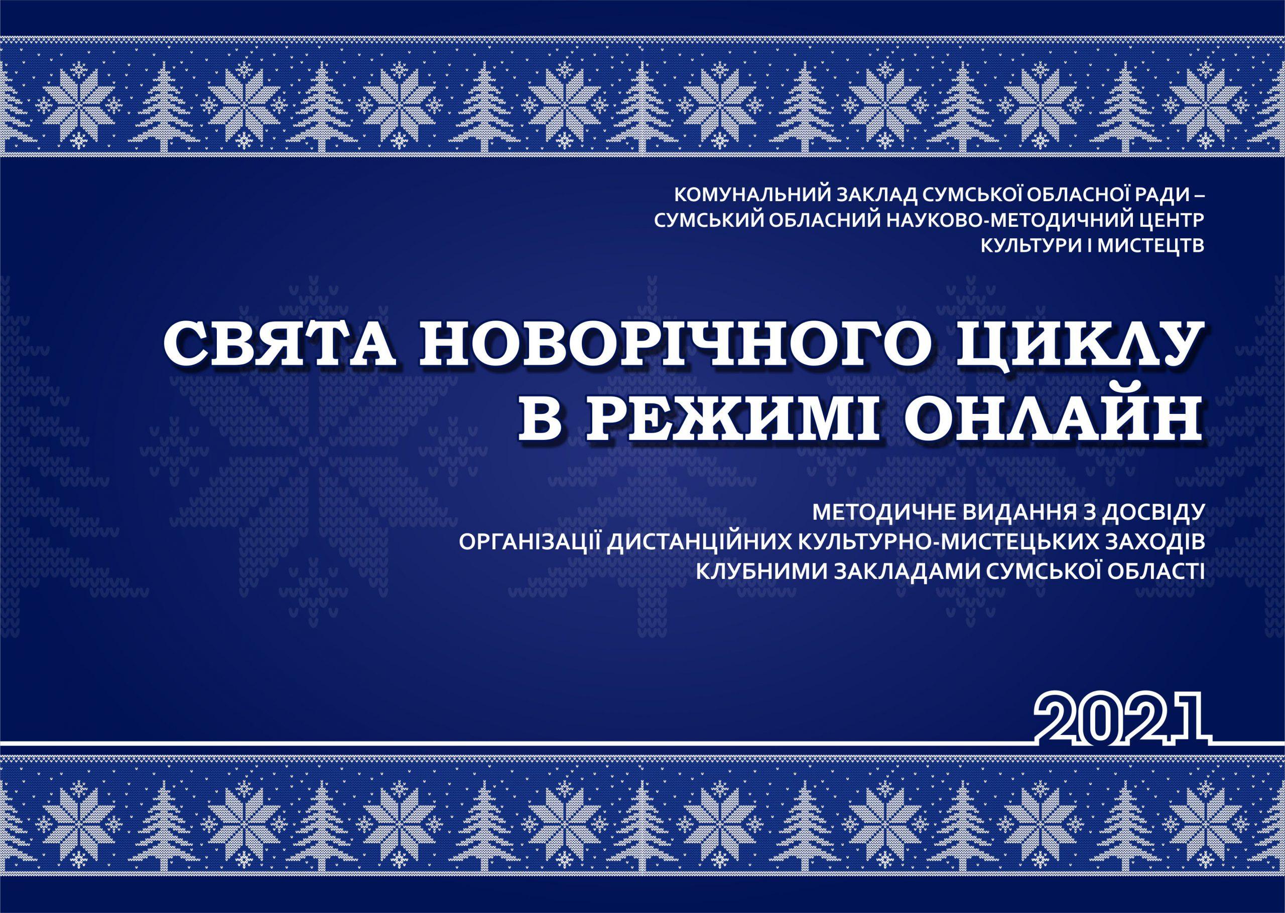 Це зображення має порожній атрибут alt; ім'я файлу sviata-novorichnoho-tsyklu-v-rezhymi-onlain-scaled.jpg